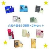【小瓶テスター付き】おすすめ香水!10種類×各3本セット!