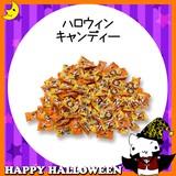 ♪ハッピーハロウィン♪【お菓子】『ハロウィン キャンディー 1kg』