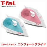 T-fal(ティファール) スチームアイロン コンフォートグライド FV2690J0/FV2691J0