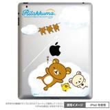 ◎Petamo! for iPad リラックマ(お空でリラックス)