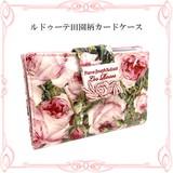 ◆ロココ/アンティーク雑貨・メーカー直送LU◆1万円以上送料無料◆ルドゥーテ田園柄カードケース