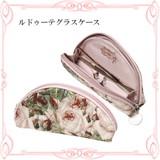 ◆メーカー直送LU・ロココ/アンティーク雑貨◆ルドゥーテグラスケース