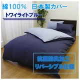 Blue Clean Antibacterial Deodorization Cover Bed Sheet Case