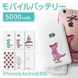 【充電器】モバイルバッテリー 5000mAh (ディーパークス)