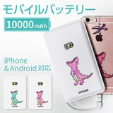 【充電器】モバイルバッテリー 10000mAh (ディーパークス)