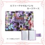 ◆ロココ/アンティーク雑貨・メーカー直送LU◆1万円以上送料無料◆ルドゥーテロゼ&パンセ カードケース