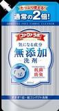ファーファラボ無添加超コンパクト液体洗剤特大詰替 800ml