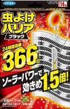 虫よけバリアブラック 366日【殺虫・防虫グッズ】