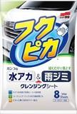 水アカ・雨ジミ フクピカ8枚 2.0