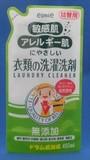 エルミー敏感肌・アレルギー肌衣類洗剤詰替450M
