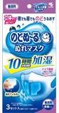 のどぬ〜るぬれマスク立体タイプ 無香料 普通サイズ【インフルエンザ/ノロウィルス/風邪対策】