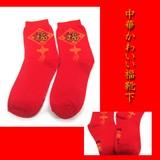 【なにこれ!いけてる!】中華かわいい福ソックス・靴下