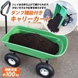 【SIS卸】◆NEW◆ガーデニング/アウトドア◆ガーデンワゴン◆TC2145S◆
