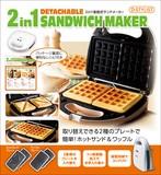 2in1着脱式サンドメーカー<ホットサンド・ワッフル・調理家電・新生活>好評発売中