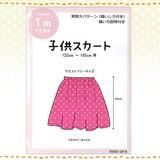 【型紙】エポイージー 子供スカート