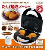 D-STYLIST たい焼きメーカー<調理家電・パーティー>好評発売中