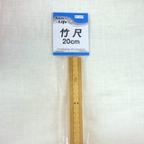 【手芸用品】SunLife 竹尺 20cm
