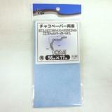 【手芸用品】SunLife チャコペーパー両面青 1枚入 サイズ56cm×17cm