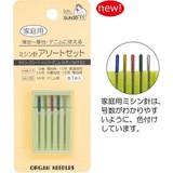 【洋裁道具】家庭用ミシン針アソートセット