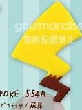 ポケットモンスター3Dステッカー  ピカチュウ/尻尾 POKE-554A