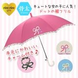 ◆2016 A&W新作◆ 【リールリール・ガールズ】子供用雨傘 無地ハートフリル