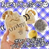 ねこ 笑い袋/ネコ/猫/ジョーク/おもしろ/ドッキリ/おもちゃ/玩具