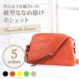 【PIEMONTE LUSSO】売れ筋定番商品 横長小さめタイプななめ掛けポシェット合成皮革ショルダーバッグ