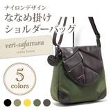 【VERI-SA】葉っぱモチーフナイロンツイルななめ掛けボディバッグ・ポシェット