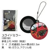 【ohajiki蒔絵調】スライドミラー(10柄)