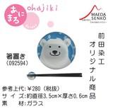 【お土産・和雑貨】あにまるohajiki 箸置き