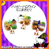 ♪ハッピーハロウィン♪【おもちゃ・景品】『ミニまきとり』