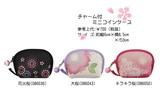 【お土産・和雑貨・桜・春】チャーム付・ミニコインケース