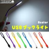 USBブックライト【デスクライト/フットライト/パソコン/寝室/読書灯】