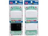 【丈夫で切れにくい木綿糸】家庭糸カード2P 細口