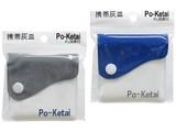 【愛煙家の必需品】携帯灰皿 Po-Ketai