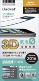 iPhone 2016 4.7inch 液晶保護フィルム 3D全面保護 気泡ゼロ アンチグレア ブラック PG-16MZR03BK