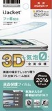 iPhone 2016 4.7inch 液晶保護フィルム 3D全面保護 気泡ゼロ 光沢 ホワイト PG-16MZR02WH