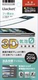 iPhone 2016 4.7inch 液晶保護フィルム 3D全面保護 気泡ゼロ 光沢 ブラック PG-16MZR01BK