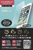 iPhone 2016 4.7inch 液晶保護フィルム さらさら PG-16MTA01
