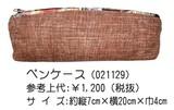 【竹炭布・柿渋布】ペンケース