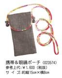 【竹炭布・柿渋布】携帯&眼鏡ポーチ