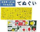 <即納>【ギフトショー秋2016】 ミスターメン&リトルミス てぬぐい