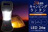 24LEDキャンピングランタン  3WAY充電式