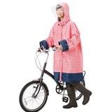 【ギフトショー秋2016】自転車用レインコート(大人用 ギンガムレッド)