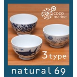 【natural69】cocomarine お茶わん<波佐見焼>