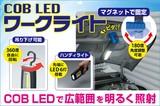COB LEDワークライト