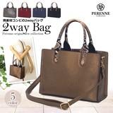 【新商品】2wayバッグ★異素材コンビのショルダー&ハンドバッグ<PERENNE(ペレンネ)>