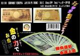金運UP!豪華絢爛一万円札