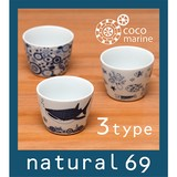 【natural69】cocomarine カップ<波佐見焼>
