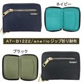【anello】アネロ長財布 ポリキャンバス ジップ折り財布【AT-B1222】